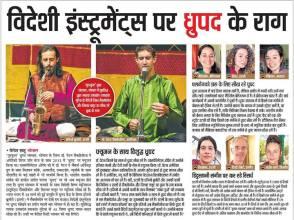 Dhainik Bhaskar review
